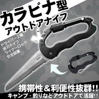 たたんだ状態では普通のカラビナ。 実は折りたたみステンレスブレードを搭載した小型のアウトドアナイフ!...