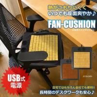サイズ:約40×40×4cm 重量:約1kg USBコード:約1.5m 座面材質:竹 ※仕様、デザイ...