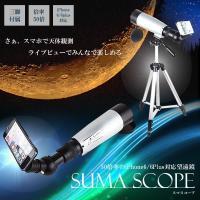 さぁ、スマホで天体観測 ライブビューでみんなで楽しめる!!!  50倍率でお手軽天体観測を楽しもう ...