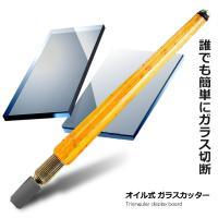 オイル式 ガラス切断機 ガラスカッター 切断 刃先 超硬 快削性 切断面 綺麗 グリップ仕様 DIY ステンドグラス 工作 簡単 人気 ET-GLACUT