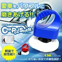 カラー:レッド、ブルー  商品サイズ:16×12c×20cm ケーブル長さ:450cm モーター速度...