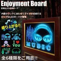 ◆スタンド搭載でデスクに置いておける!! 置いておくだけで目立つ音楽連動LEDボードが登場!! BA...