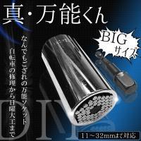 ◆BIGサイズの万能ソケット!! 大人気の万能ソケットにビッグサイズ登場!! 11〜32mmまで対応...