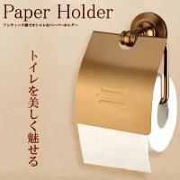 トイレをオシャレに魅せる アンティーク調のペーパーホルダーです。  商品サイズ:約132×115×6...