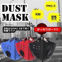 活性炭フィルターが微細な粒子を防ぐ防塵マスクです!!  花粉やPM2.5など身の回りの有害物質からあ...