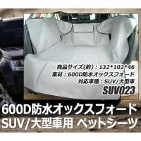 BIG SIZE 600D防水オックスフォード SUV/大型車用 ペットシーツ  商品サイズ(約):...