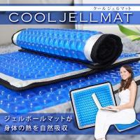 持ち運び簡単なジェル素材マット♪ 車の座席やオフィス・自宅のイスや足元に使用すれば 身体の熱を自然に...