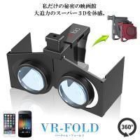 ◆3DVR体験をぜひお楽しみ下さい 普通に見ればただの映像が 3D映像に変化して没入感とリアルさを ...