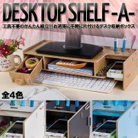 工具不要のかんたん組立て♪ お洒落に机を整理できる「デスクトップシェルフ」 お部屋に合わせて選べる4...