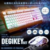 デジキーセット LED キーボード マウス パソコン PC 周辺機器 6KEY 静音 マルチ 有線 未来 DEGIKEYS