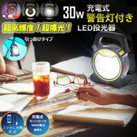 LED投光器 説明:  USB充電できる18650リチウムバッテリー2本で使用いただけます  USB...