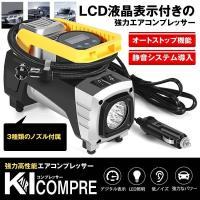 KI エアコンプレッサー 電動ポンプ DC12V 低ノイズ シガーソケット接続式 オートストップ機能 LEDライト付 コンパクト KICONPRE