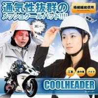 ヘルメット用 冷却クールヘッダー インナー 汗取り 汗水吸 帽子 汗 頭 ひんやり バイク 熱中症対策 COOLHEAD