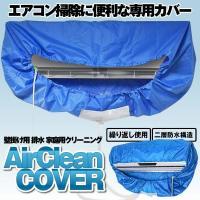 エアコン 洗浄 カバー 掃除 シート 壁掛け用 排水 家庭用クリーニング ホース長さ 約2m CAVASEN