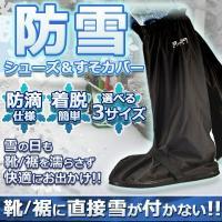 雪道を歩いても靴・裾に直接 雪が付かない!! 靴ごと履くだけで足元を雪から守る、 『シューズ&すそカ...