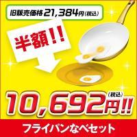 Shop Japan公式!TVCMでもお馴染みの驚くほどスベ〜ル!セラミックフライパン♪  ■セット...