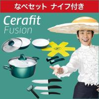Shop Japan公式!驚くほどくっつかないセラミックフライパン♪セラフィットフュージョン(両手鍋...