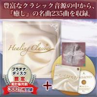 400万枚突破!!ボーナス特典CDとして「アヴェ・マリア〜聖なる調べ〜」が付いてきます。CD15枚+...