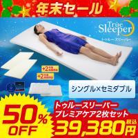 正規品トゥルースリーパー プレミアケア スタンダード 半額6点セット(シングル×セミダブル)マットレス 低反発マットレス 日本製 寝具 低反発