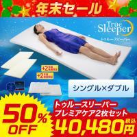 正規品トゥルースリーパー プレミアケア スタンダード 半額6点セット(シングル×ダブル)マットレス 低反発マットレス 日本製 寝具 低反発