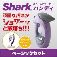 (39日返品保障)ラクして簡単に汚れを落とす!Shop Japan公式のスチームクリーナー(ベーシッ...