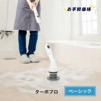 ターボプロ ベーシック 送料無料 ショップジャパン公式 正規品 バスポリッシャー お風呂 掃除 玄関 洗車