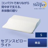 低反発枕 まくら トゥルースリーパー セブンスピローライト 送料無料 ショップジャパン公式 正規品 まくら