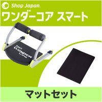 (Shop Japan公式)倒れるだけで腹筋がスマートになるワンダーコアスマート(マットセット)ダイ...