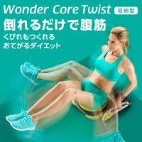 (39日返品保障付き)倒れるだけで本格腹筋マシン!ダイエットやトレーニングに!Shop Japan公...