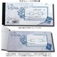 お花とレースの領収書 東京アンティーク  海外の古いタイプの伝票をイメージしたおしゃれな領収書  2...