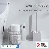マーナ スクエア トイレブラシ ホワイト W061W トイレ用品 トイレ掃除 ブラシ パナソニック アラウーノ