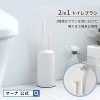 マーナ 2in1トイレブラシ W078W ホワイト 白 トイレ トイレ掃除 2本セット ブラシ