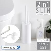 マーナ トイレブラシ 2in1 SLIMトイレブラシ(ホワイト) W585W 送料無料 産経新聞掲載