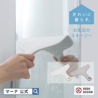 スキージー お風呂のスキージー W607 水切り ワイパー 浴室 バス カビ予防 メール便 マーナ公式 MARNA マーナ きれいに暮らす メール便
