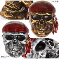 ドクロ海賊の仮面はとってもホラーチック♪これを被れば、あなたも幽霊船のクルーに☆プラスチック製、ゴム...