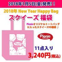 【1月5日発売】スクイーズ SQUEEZE 2018年 Picnic福袋 11点入り オリジナルトートバッグ
