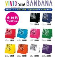 【DM便可】ビビッドカラー バンダナ 9色 ハンカチ ヘアアレンジ ライブ フェス