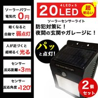 防水 20灯LED ソーラーセンサーライト 2台セット 充電式 人感センサー ポーチライト 自動点灯 簡単設置 玄関灯 駐車場 これは明るい2個組