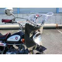 モンキーなどのミニバイク用風防です。  完成済みリーゼント仕様なので到着後すぐにつけられる!  *他...