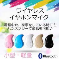 【商品説明】 超軽量で耳が疲れにくいワイヤレスイヤホン。  ケーブルなしで音楽が聴けたり、ワイヤレス...