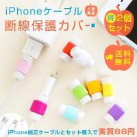 iphoneケーブルに使う断線保護カバー  1つご購入いただくと2つ付いてきます。 2つをiphon...