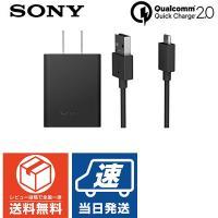 SONY 急速充電器 UCH10とUSBケーブル UCB11セット  Sonyのクイックチャージャー...