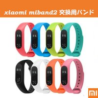 xiaomi miband2と同時購入で200円引き!  xiaomi miband2 交換用バンド...