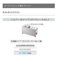 幅750mm用/ 【QS075KWDBNS】 (シルバー色タイプ/ガイドレールなし) ラクシーナ ユニットオプションダストボックスワゴン 分別タイプ