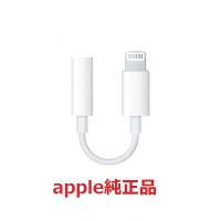 Apple 純正 イヤホン変換アダプタ iPhone 本体付属品 Lightning   3.5 mm