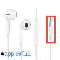 Apple 純正 イヤホン EarPods MD827LL/A マイク付き iPod iPhone iPad専用 未使用品