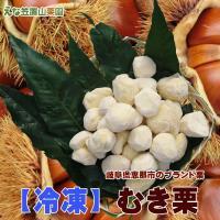 岐阜県の恵那地方は、良質な栗の産地として知られています。 ブランド栗として特定の契約先に出荷している...