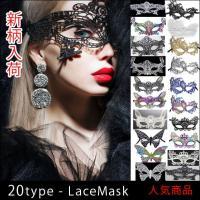 男女子供問わず使えるオシャレなレース仮装マスクです。 高質感溢れる仮装仮面、パーティー、マスカレード...