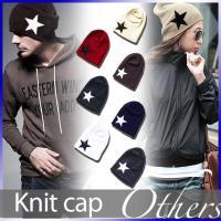 カジュアルなニット帽が新登場♪季節を問わず使えます。 星飾りは合成皮革で格好良い〜暖かくてオシャレな...