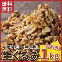 【送料無料】無添加生くるみ1kg(500g×2袋)お菓子職人も愛用の大人気 クルミ 胡桃